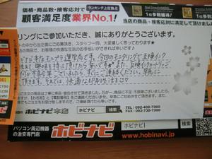 Cimg1084